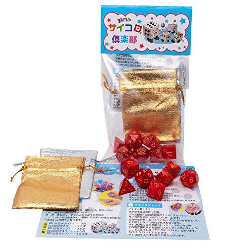 ALTAS+ 多面体 サイコロ ダイス セット 4面 6面 8面 10面 12面 20面 レッド おもしろい おもちゃ TRPG RPG ボードゲーム すごろく ゲーム 収納袋 つき レッド