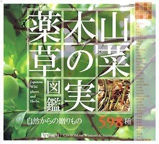 山菜・木の実・薬草図鑑 Japanease Wild Plants and Herbs. ~自然からの贈りもの 598種~