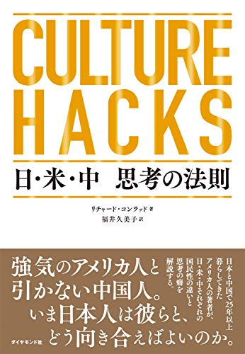 CULTURE HACKS 日・米・中 思考の法則