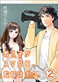 教え子がAV女優、監督はボク。【単話】(2) (裏少年サンデーコミックス)