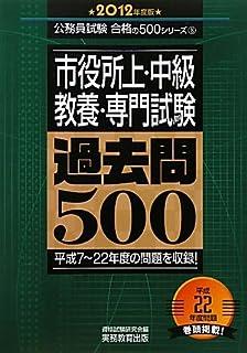 市役所上・中級 教養・専門試験 過去問500[2012年度版] (公務員試験合格の500シリーズ 8)