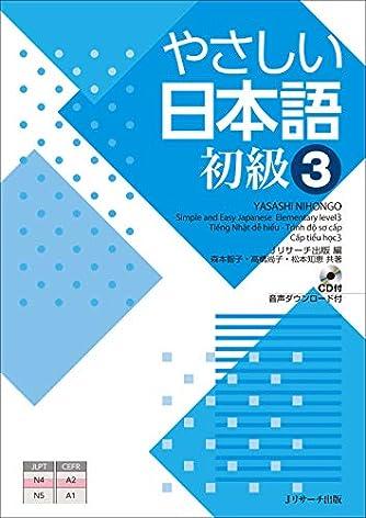 やさしい日本語 初級3