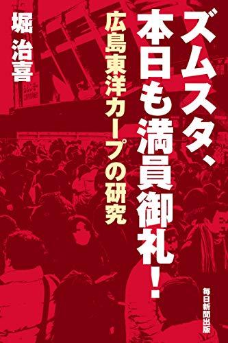 ズムスタ、本日も満員御礼!  広島東洋カープの研究 - 堀 治喜
