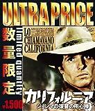 ウルトラプライス版 カリフォルニア ジェンマの復讐の用心棒 bl...[Blu-ray/ブルーレイ]