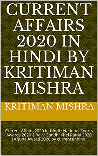 Current Affairs 2020 In Hindi by Kritiman Mishra: Current Affairs 2020 In Hindi : National Sports Awards 2020   Rajiv Gandhi Khel Ratna 2020  Arjuna Award ... currentsinhindi (Currents Affairs Book 1)