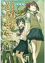 3 To Aru Kagaku no Railgun - To Aru Majutsu no Index Gaiden (3) (Dengeki Comics) (Japanese edition) ISBN-10:4048677195 [2009]