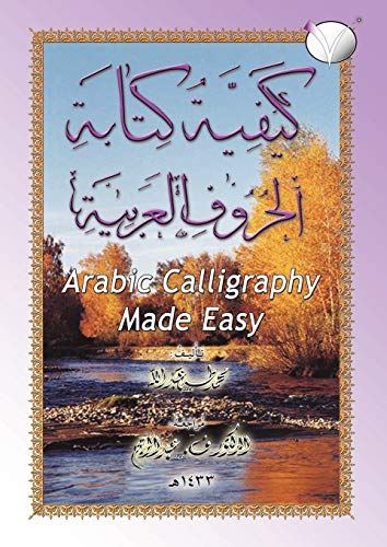 Arabic Calligraphy Made Easy for the Madinah [Medinah] Arabic Course for Children PDF Books