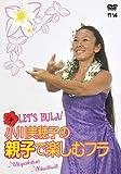 Let's Hula! 小川美穂子の親子で楽しむフラ~♪Ulupalakua♪Nawiliwili~ [DVD] image