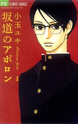 坂道のアポロン (1) (フラワーコミックス)