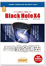 ORiENT computer Black Hole X4〔ファイル&フォルダデータ完全消去ソフトウェア / パッケージ版〕SOFT-BHX4-PK