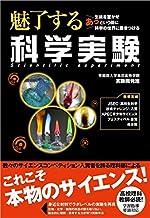 表紙: 魅了する 科学実験 | 早稲田大学本庄高等学院実験開発班