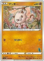 ポケモンカードゲーム SH 025/053 マンキー 闘 ファミリーポケモンカードゲーム バンギラスVデッキ ※右下マーク部分の番号はランダムとなります。
