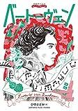 音楽家の伝記 はじめに読む1冊 ベートーヴェン