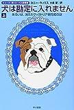 犬は勘定に入れません 上―あるいは、消えたヴィクトリア朝花瓶の謎 (1) (ハヤカワ文庫 SF ウ 12-6)
