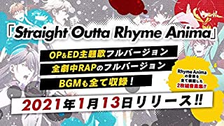 【Amazon.co.jp限定】Straight Outta Rhyme Anima(A4クリアファイル(麻天狼ver.)付き)
