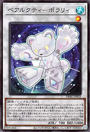 ベアルクティ-ポラリィ スーパーレア 遊戯王 エンシェント・ガーディアンズ dbag-jp033