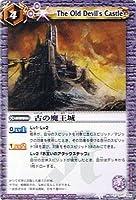 【バトルスピリッツ】 《ヒーローハイランカーパック》 古の魔王城 コモン bsc09-bsc05-017