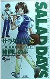 SALAD DAYS(サラダデイズ) (15) (少年サンデーコミックス)