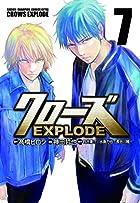 クローズEXPLODE 第07巻