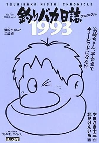 釣りバカ日誌クロニクル 1993 (My First Big SPECIAL)