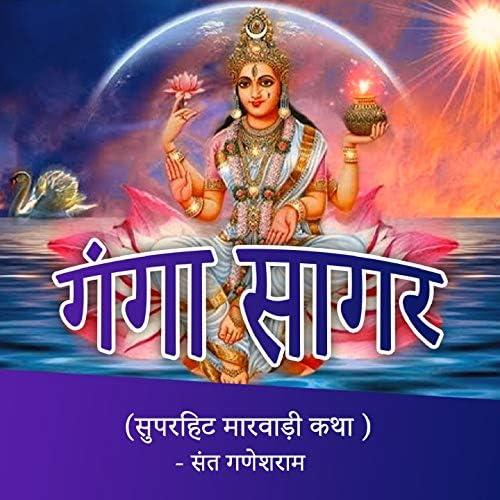 Sant Gunesharam