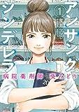 アンサングシンデレラ 病院薬剤師 葵みどり 1巻 (ゼノンコミックス)