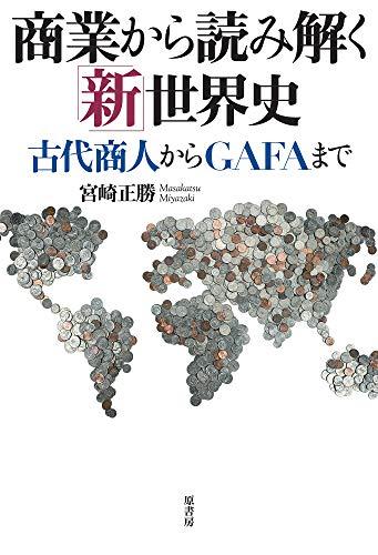 商業から読み解く「新」世界史:古代商人からGAFAまで