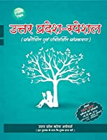 Uttar Pradesh Special (for preliminary examination) 124 Pages Book