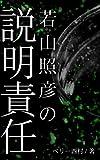 若山照彦の説明責任__日本人だけが知らないSTAP細胞、世界の現状