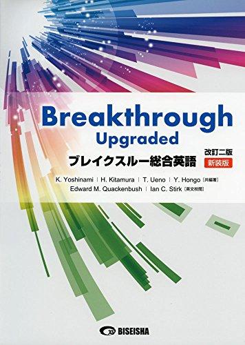ブレイクスルー総合英語―Breakthrough Upgraded
