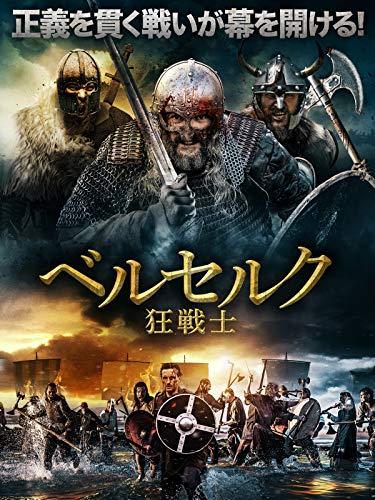ベルセルク 狂戦士(字幕版)
