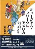 【ハ゛ーケ゛ンフ゛ック】ミュージアム・フリークinアメリカ