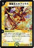デュエルマスターズ/DMC51-52/07/Y7/聖霊王エルフェウス