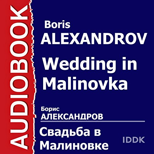 Wedding in Malinovka [Russian Edition] audiobook cover art