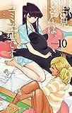 古見さんは、コミュ症です。(10) (少年サンデーコミックス)