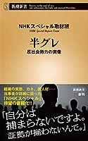 半グレ ―反社会勢力の実像― (新潮新書)