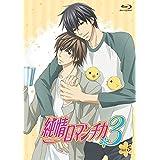純情ロマンチカ3 第5巻 初回生産限定版 [Blu-ray]