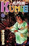 パンゲアの娘 KUNIE(3) パンゲアの娘 KUNIE (少年サンデーコミックス)