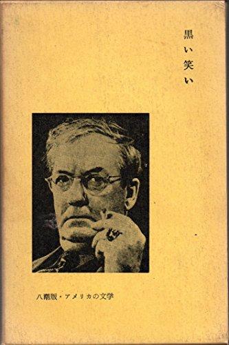 黒い笑い (1964年) (アメリカの文学)