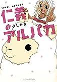 仁義アルパカ(1) (裏少年サンデーコミックス)
