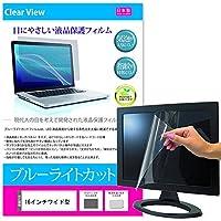 メディアカバーマーケット 16 インチ ワイド ブルーライトカット 保護フィルム パソコン 液晶モニター