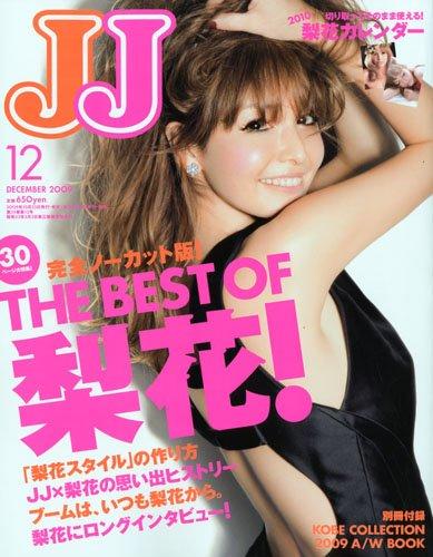 JJ (ジェイジェイ) 2009年 12月号 [雑誌]の詳細を見る