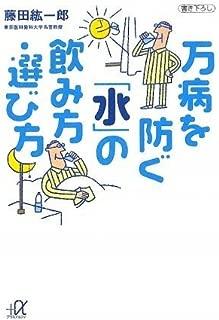 万病を防ぐ「水」の飲み方・選び方 (講談社+α文庫)