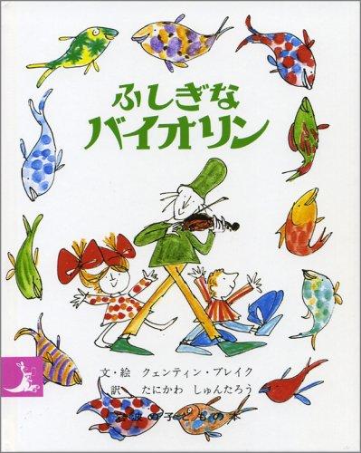 ふしぎなバイオリン (岩波の子どもの本)