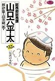 総務部総務課 山口六平太(35) (ビッグコミックス)
