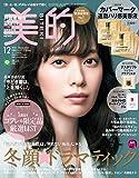 美的 2021年 12月号 雑誌