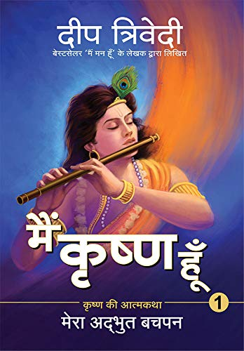 Krishna flute hd audio hu hu hu huuuu