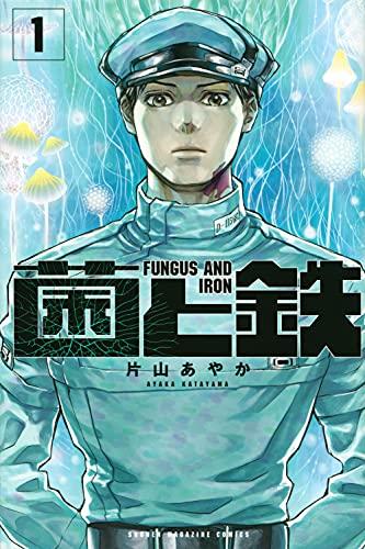 菌と鉄(1) (講談社コミックス)