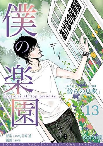 僕の楽園(13) (コンパスコミックス)
