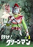 行け!グリーンマン VOL.1【東宝DVD名作セレクション】[DVD]
